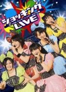 ℃-uteコンサートツアー2010春〜ショッキングLIVE〜