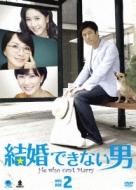 結婚できない男 DVD-BOX2