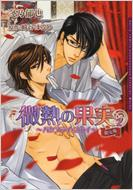 微熱の果実〜バタフライ・スカイ〜1 DARIA COMICS 限定版