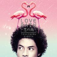 LOVE RAIN 〜恋の雨〜