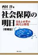 社会保障の明日 日本と世界の潮流と課題
