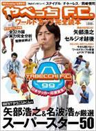 やべっちFC ワールドカップ完全読本 ベストムックシリーズ