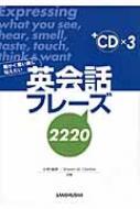 細かく言い表し伝えたい英会話フレーズ2220 CD3枚付