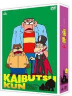 TVアニメ 怪物くん DVD-BOX 下巻 <最終巻>