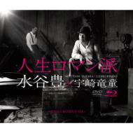 人生ロマン派 コンセプトアルバム (+CDM)(+Blu-ray)