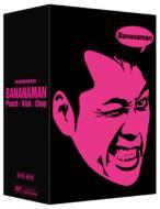 バナナマン傑作選ライブDVD-BOX Punch Kick Chop