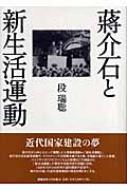 蒋介石と新生活運動