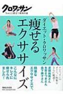 痩せるエクササイズ ダイエット・クロワッサン クロワッサン・ちゃんと役立つ実用の本