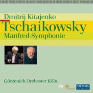 マンフレッド交響曲 キタエンコ&ケルン・ギュルツェニヒ管弦楽団