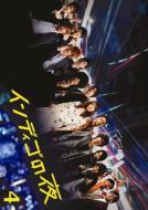 インディゴの夜 DVD-BOX 4