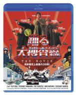 踊る大捜査線 THE MOVIE 【Blu-ray Disc】