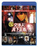 交渉人 真下正義 【Blu-ray Disc】