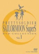 美少女戦士セーラームーンSuperS DVD-COLLECTION VOL.1