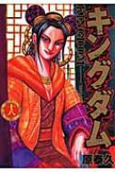 キングダム 18 ヤングジャンプ・コミックス
