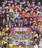 Hello! Project 2010 WINTER 歌超風月 〜シャッフルデート〜【Blu-ray】