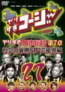 やりすぎコージー Project3 DVD 27 芸能界都市伝説・社会の裏側都市伝説(仮)