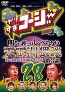 やりすぎコージー Project3 DVD 28 明るい所ではしゃべれない天王洲猥談 第3談(仮)