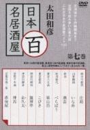 太田和彦の日本百名居酒屋 第七巻