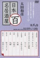 太田和彦の日本百名居酒屋 第八巻