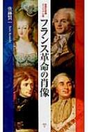 フランス革命の肖像 集英社新書ヴィジュアル版