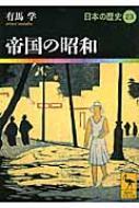 帝国の昭和 日本の歴史 23 講談社学術文庫
