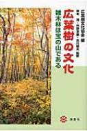 広葉樹の文化 雑木林は宝の山である