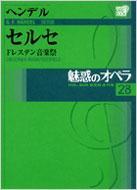 魅惑のオペラ ドレスデン音楽祭 28 ヘンデル セルセ 小学館DVD BOOK