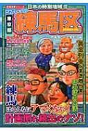 日本の特別地域 13 地域批評シリーズ