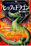 ヒックとドラゴン 5 灼熱の予言