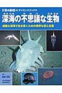 深海の不思議な生物 過酷な深海で生き抜くための奇妙な姿と生態 子供の科学サイエンスブックス