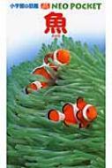 魚 小学館の図鑑NEO POCKET
