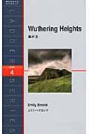 Wuthering Heights 嵐が丘 ラダーシリーズ