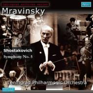 交響曲第5番 ムラヴィンスキー&レニングラード・フィル(1973年5月3日)