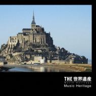 世界遺産 Music Heritage