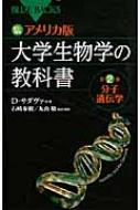カラー図解 アメリカ版大学生物学の教科書 第2巻 分子遺伝学 ブルーバックス