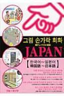 指さしイラスト会話JAPAN 韓国語‐日本語
