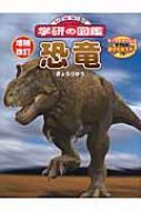 恐竜 ニューワイド学研の図鑑