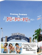 PU-PU-PU-DVD-BOX