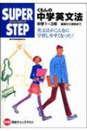 くもんの中学英文法 中学1〜3年 スーパーステップ