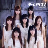 チームドラゴン from AKB48/心の羽根 (大島優子)(+dvd)(Ltd)