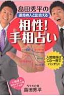 島田秀平の 運命の人と出会える相性!手相占い