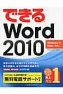 できるWord2010 Windows7/Vista/XP対応