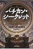 バチカン・シークレット 教皇庁の秘められた二十世紀史