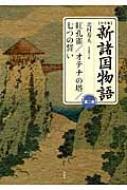 完全版 新諸国物語 第2巻 紅孔雀/オテナの塔/七つの誓い