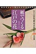 紙でつくる江戸の花 簡単手わざで楽しむ江戸百花の世界