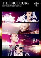 Big Four 世界巡迴演唱會 香港站 Karaoke