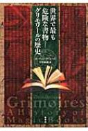 世界で最も危険な書物 グリモワールの歴史