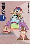 怪物くんベスト・セレクション 奮闘篇 ビッグコミックススペシャル