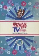 戦国鍋TV〜なんとなく歴史が学べる映像〜壱