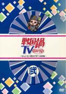 戦国鍋TV〜なんとなく歴史が学べる映像〜弐